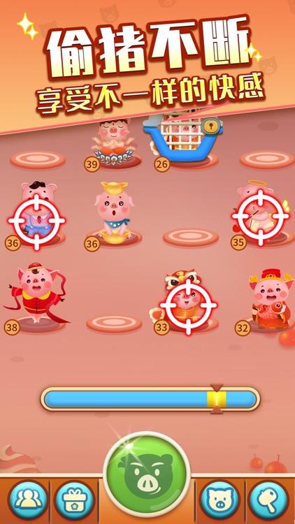 全民偷猪 screenshot-1