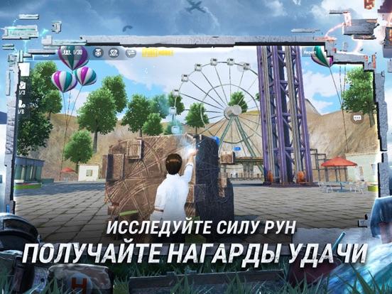PUBG MOBILE: СИЛА РУН ipad картинки