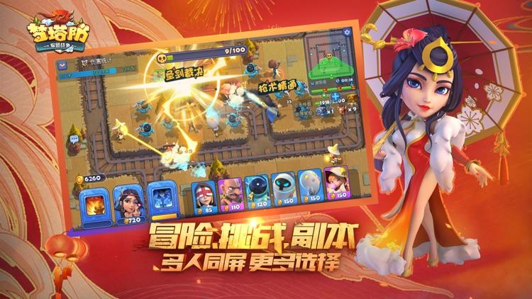 梦塔防-军团战争 screenshot-4