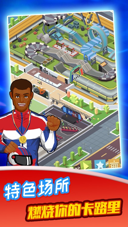 模拟体育馆:我是冠军