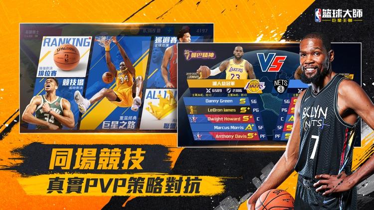 NBA籃球大师-巨星王朝 screenshot-5