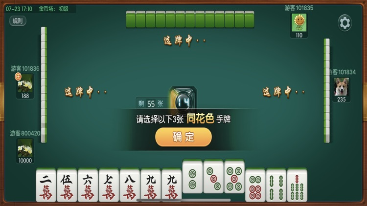 四川麻将合集 screenshot-3