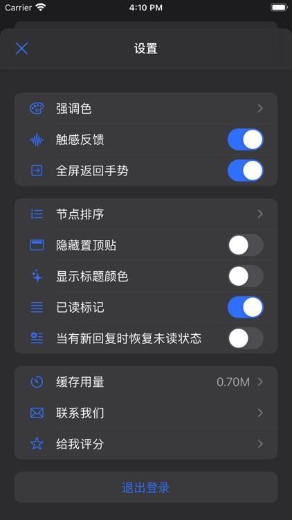 HiPDA - Hi!PDA 论坛 screenshot-5