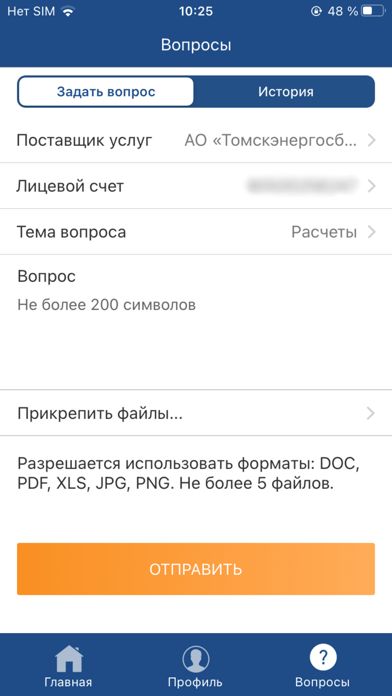 Мой ТомскэнергосбытСкриншоты 8