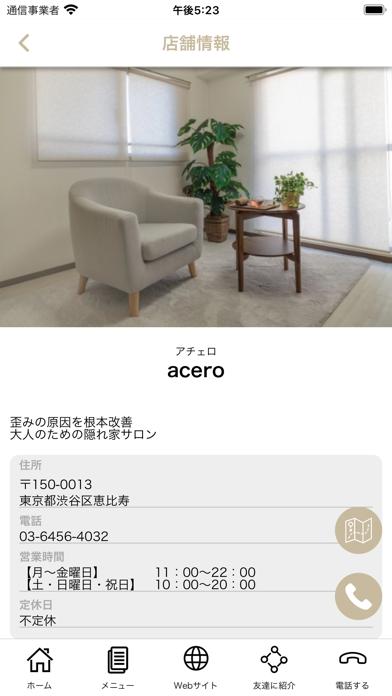 Private Salon acero紹介画像3