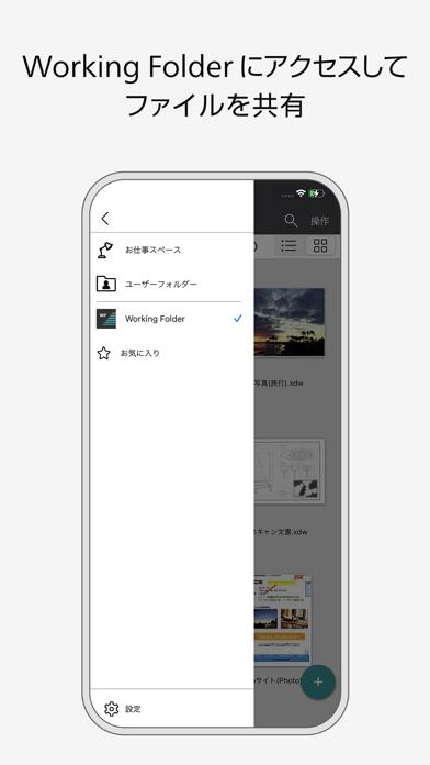 DocuWorks Viewer Light 9.1紹介画像4