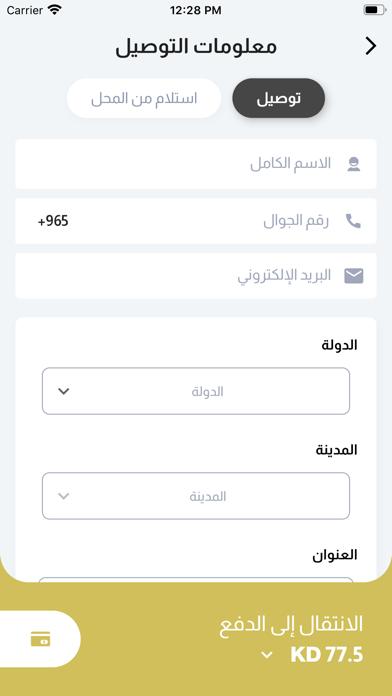 مركز أحمد الشايع للعطور screenshot 7