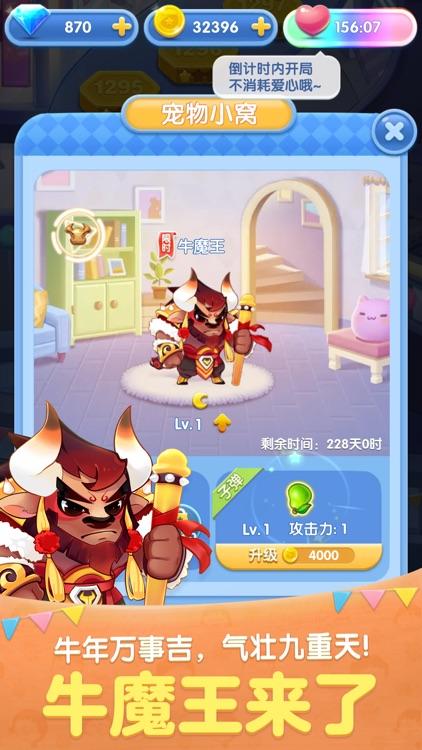 天天爱消除 screenshot-8
