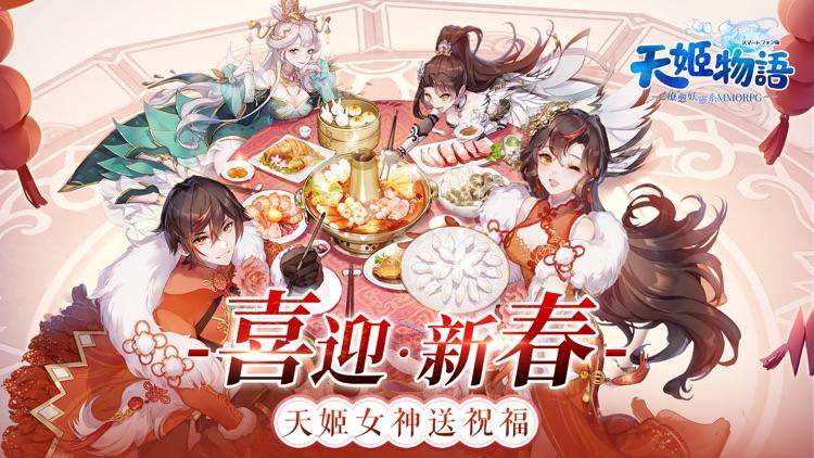 天姬物語 screenshot-1