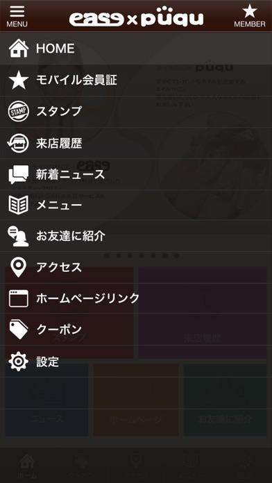 ease×puqu紹介画像3
