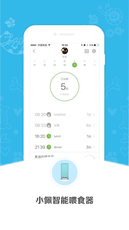 小佩宠物 ( PETKIT ) - 科技养宠新生活 screenshot-6