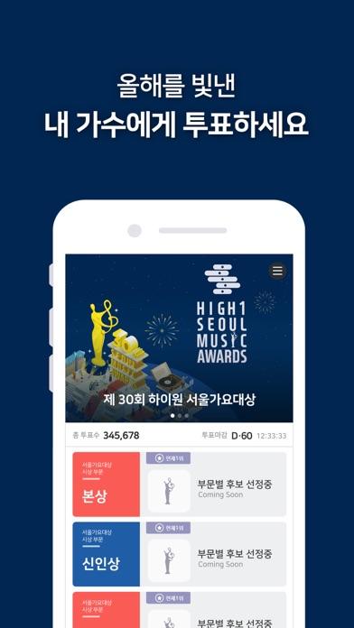 제30회 하이원 서울가요대상 공식투표앱のおすすめ画像1
