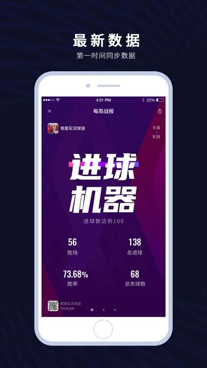 易球成名Club screenshot-5