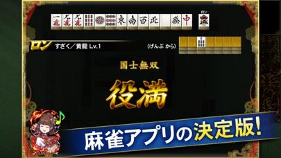 麻雀格闘倶楽部Sp |入門におすすめ! 麻雀 ゲーム ScreenShot8