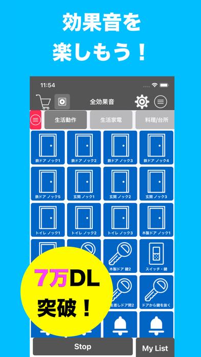 効果音アプリ2