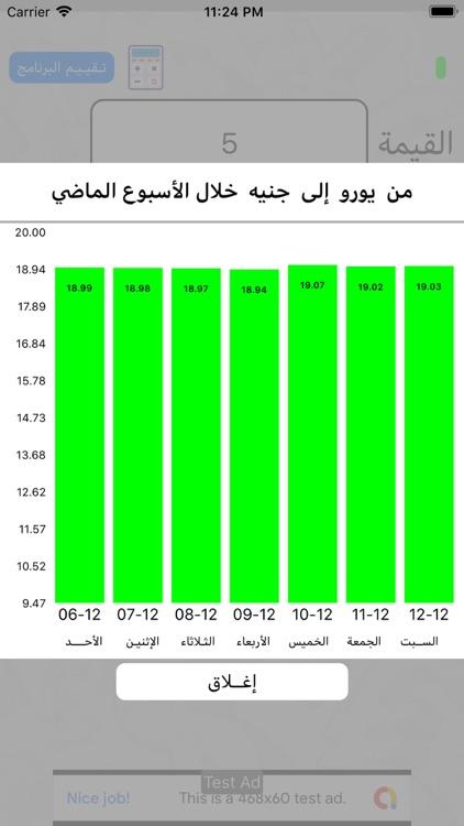 اسعار العملات الدولية screenshot-3