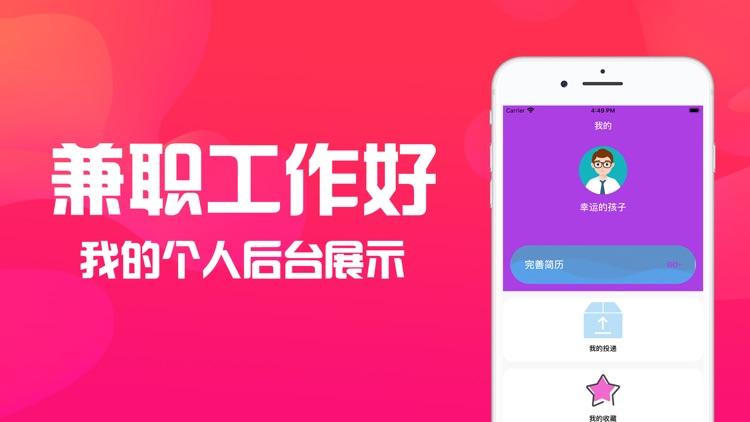 兼职工作好-优质找靠谱工作app screenshot-4