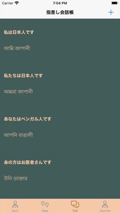 ボンドゥ screenshot 4