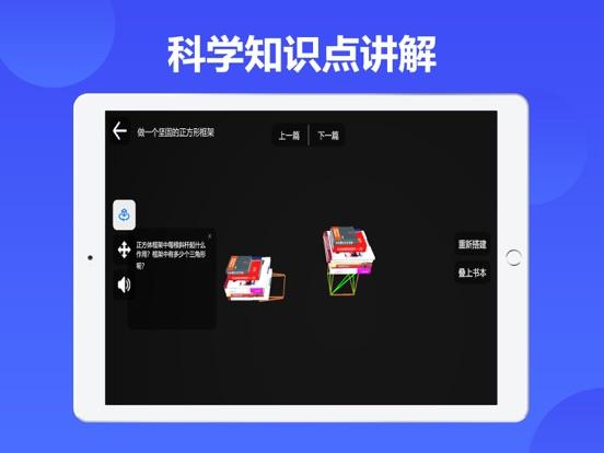 七三课堂 screenshot 20