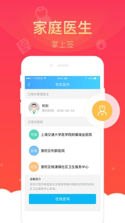 健康云 - 实践健康中国的引领者 screenshot-4
