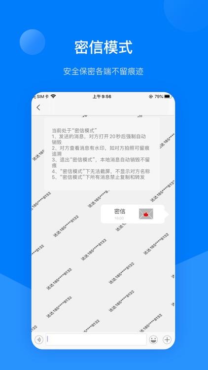 安净 screenshot-1
