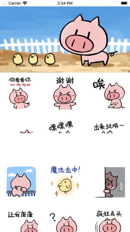 为什么是猪呢