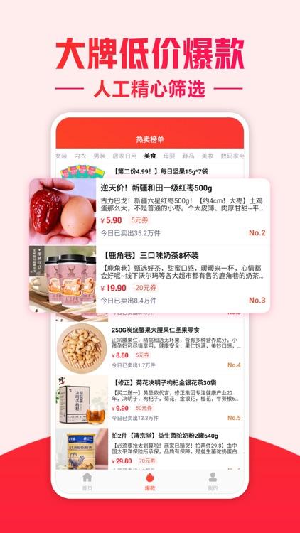 咿呀省钱 - 网购省钱神器 screenshot-3
