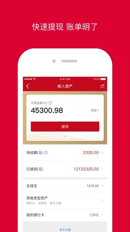 微店店长版 - 手机开店用微店 screenshot-5