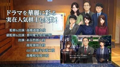 ADV 千里の棋譜 ~現代将棋ミステリー~のおすすめ画像5