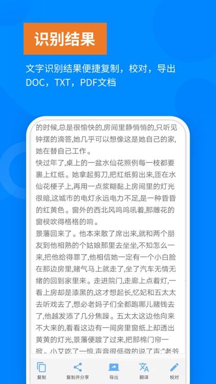 洋果扫描王-全能手机扫描仪与ocr文字识别 screenshot-4