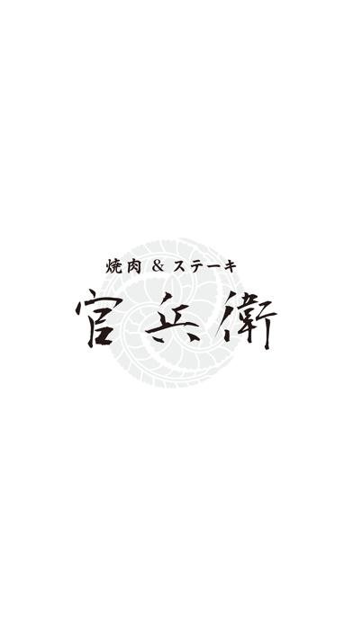 焼肉&ステーキ 官兵衛/カンベエ紹介画像1