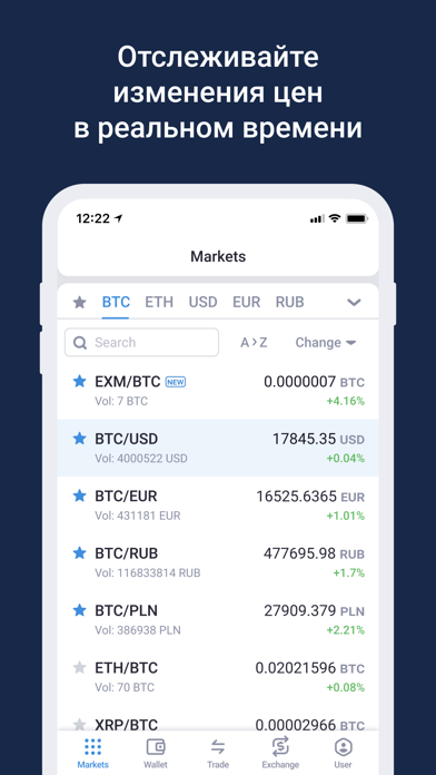 EXMO   Биржа КриптовалютСкриншоты 4
