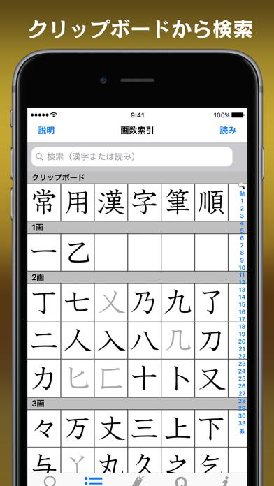 常用漢字筆順辞典 ScreenShot5