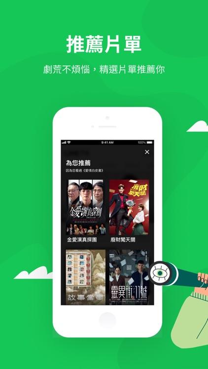 LINE TV - 精彩隨看 screenshot-4