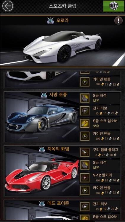 마피아 시티(한국어) screenshot-4