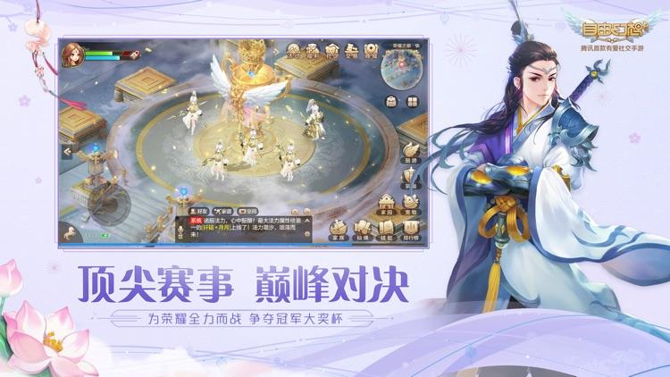 自由幻想 screenshot-0