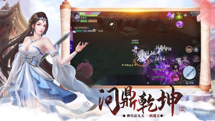 逆火苍穹-精致国风3D仙侠手游 screenshot-3