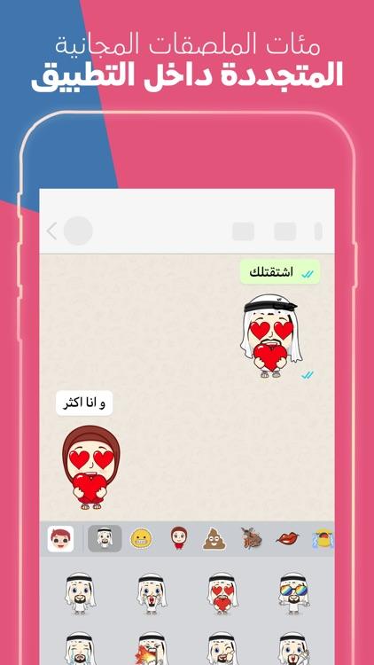 مصمم الملصقات - كيبورد ستيكرات screenshot-3