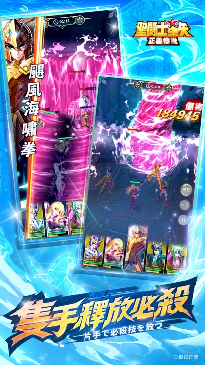 聖鬥士星矢:正義傳說 screenshot-4