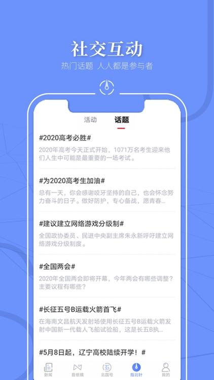 北国 screenshot-3
