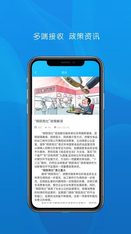 食安本溪 screenshot-3