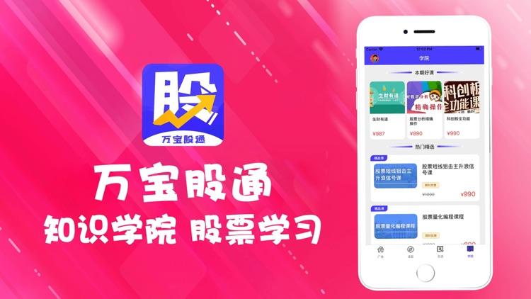万宝股通-股票策略行情资讯交流App screenshot-3