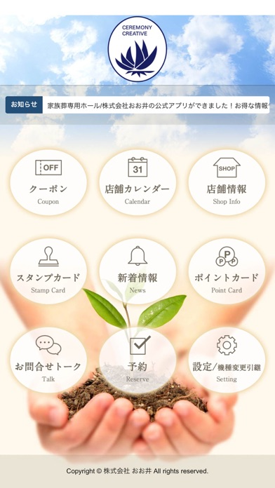 家族葬専用ホール/株式会社おお井紹介画像2