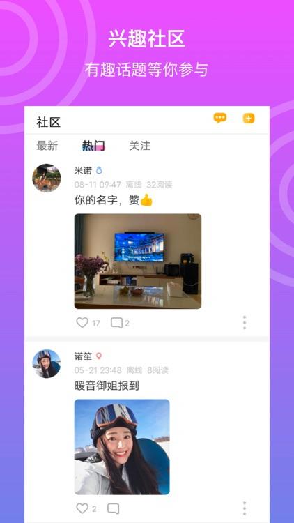 悦声-语音聊天交友 screenshot-3