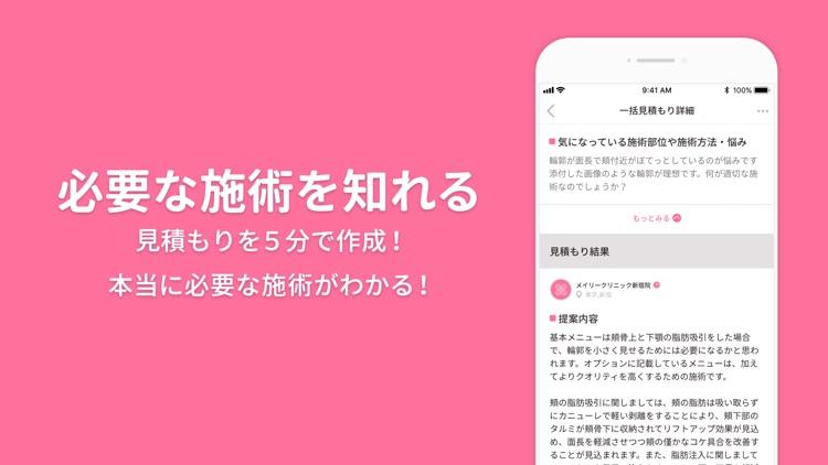 美容整形・美容医療の口コミ・予約アプリ 美容外科検索メイリー screenshot-3