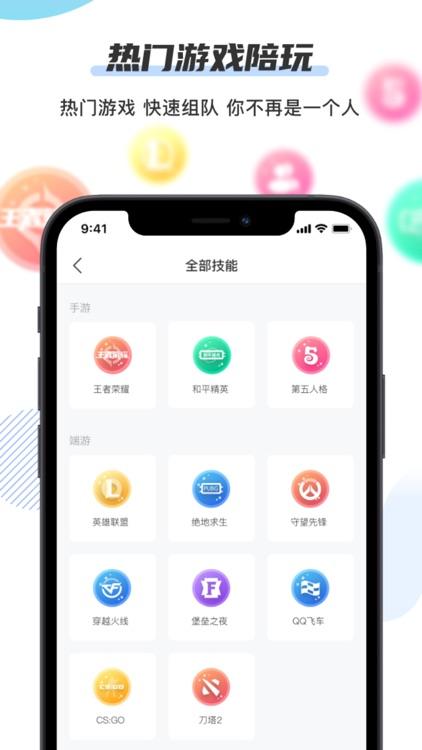 千寻陪练 screenshot-1