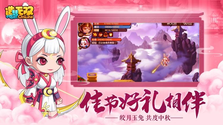 造梦无双 screenshot-1