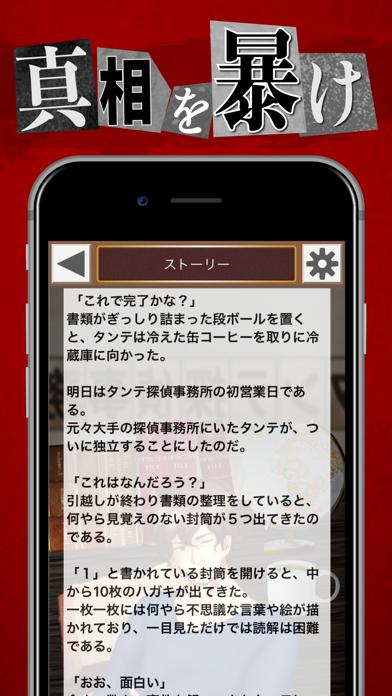 名探偵タンテの事件簿紹介画像4