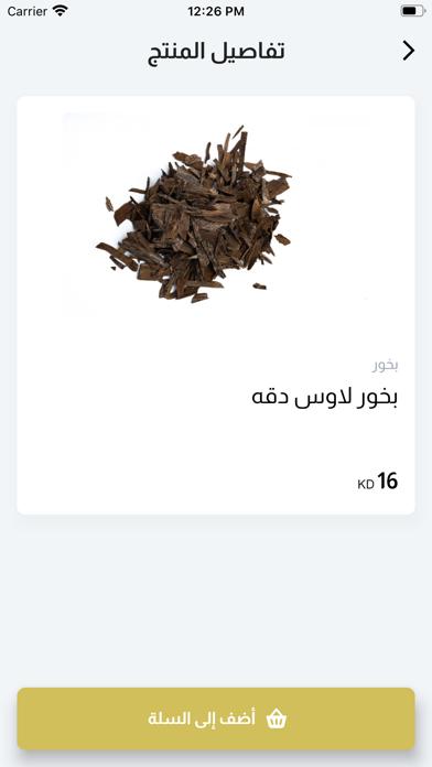 مركز أحمد الشايع للعطور screenshot 4