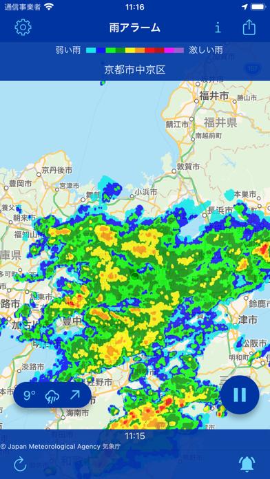雨アラーム ScreenShot2